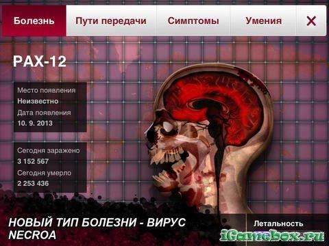 Plague inc для windows phone 81 скачать бесплатно - 2c