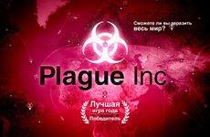 Plague Inc. скачать для iPhone, iPad и iPod