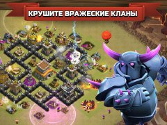 Clash of Clans скачать для iPhone, iPad и iPod
