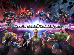 MARVEL: Битва чемпионов скачать для iPhone, iPad и iPod