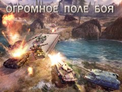 Infinite Tanks скачать для iPhone, iPad и iPod