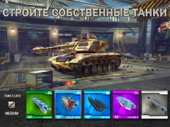 Infinite Tanks скачать для iPhone, iPad и iPod