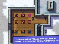 The Escapists скачать для iPhone, iPad и iPod