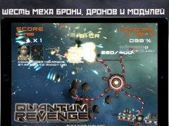 Quantum Revenge скачать для iPhone, iPad и iPod