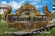 Заколдованные книги скачать для iPhone, iPad и iPod