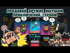 Holy Potatoes! A Weapon Shop?! скачать для iPhone, iPad и iPod