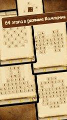 Семки 2: Числовой пазл