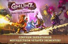 Gnumz: Мастера защиты HD