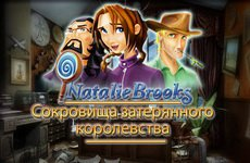 Natalie Brooks: Сокровища затерянного королевства