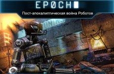 EPOCH.