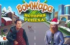 Бомжара - История успеха PRO