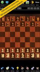 Шахматы эксперт