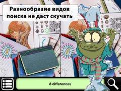 Поиск предметов: Побег Зомби