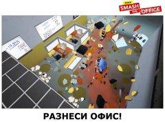Smashy Office - Нескончаемое разрушение!