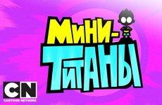 Мини-титаны
