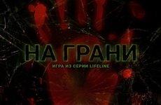 Lifeline: На грани