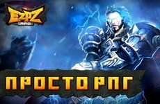EZ PZ RPG - Просто RPG