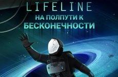 Lifeline. На полпути к бесконечности