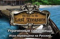 Охота за утерянным сокровищем