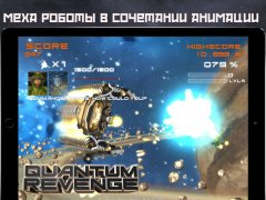 Quantum Revenge