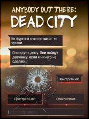 DEAD CITY - квест-выживание