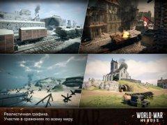 WWH: Стрелялки и танки онлайн