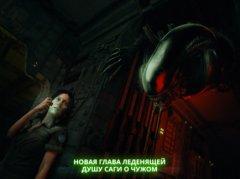 Alien Blackout