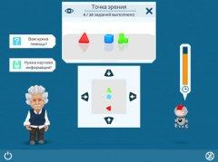 Einstein Тренировка для ума HD
